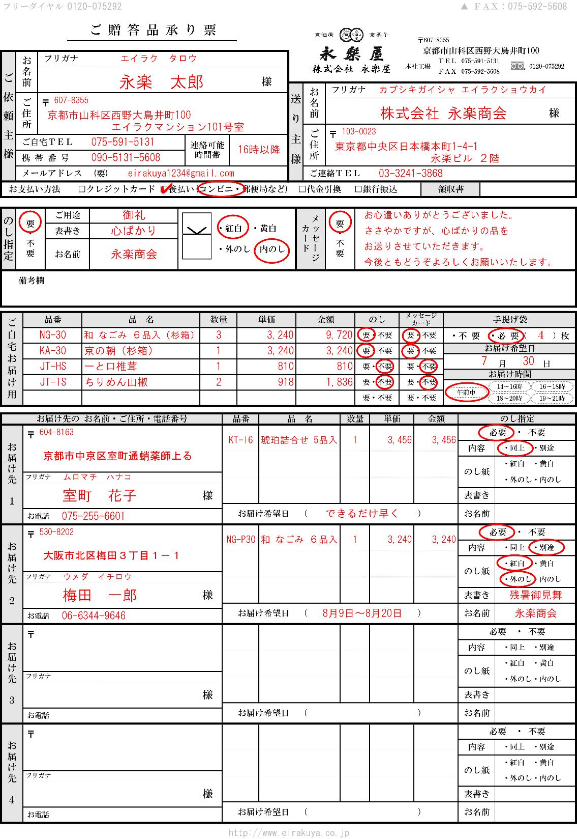 FAX注文用紙記入例