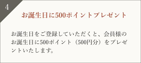 お誕生日に500ポイントプレゼント